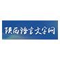 陕西语言文字网